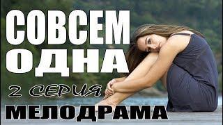 ПРЕМЬЕРА 2018 ПОКОРИВШАЯ СЕРДЦА / СОВСЕМ ОДНА / МЕЛОДРАМА. Русские сериалы, мелодрамы 2018 новинки