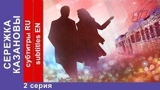 Сережка Казановы / Casanova's Earring. 2 серия. Фильм. Лирическая комедия. StarMedia