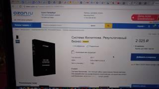 Система Филиппова. РЕЗУЛЬТАТИВНЫЙ Бизнес на ozon.ru