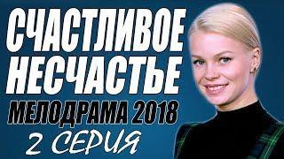 ЛУТШАЯ  МЕЛОДРАМА !СЧАСТЛИВОЕ НЕСЧАСТЬЕ  2 СЕРИЯ Русские мелодрамы 2018 новинки, фильмы 2018