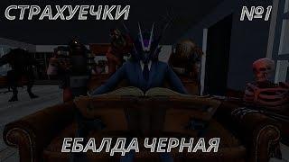(Страхуёчки №1) - Ебалда черная