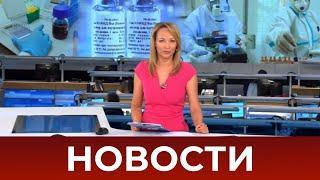 Выпуск новостей в 15:00 от 09.09.2020