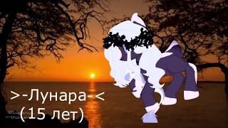 """(Pony-challenge):-Голоса моих персонажей (Ч.О) (переделка видео """"Голоса моих персонажей""""ч1..."""")"""