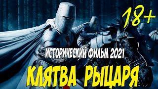 КЛЯТВА РЫЦАРЯ (2021) Исторические фильмы 2021 новинки @ Самые новые премьеры 2021