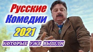 Русские комедии 2021 которые уже вышли. Комедия фильмы 2021 русские, которые уже вышли. Новые фильмы