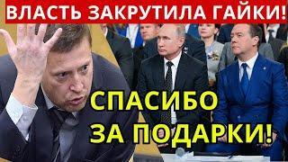 Жесть! Нельзя больше МОЛЧАТЬ❕ Путин и единороссы протащили АНТИнародные законы❗