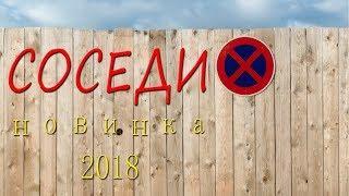 Фильм 2018 должны увидеть все! СОСЕДИ Русские мелодрамы 2018, комедии новинки HD