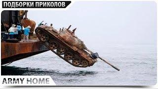 ПРИКОЛЫ 2018 Октябрь #411 ржака до слез угар прикол - ПРИКОЛЮХА