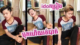 បុកហើយរត់បាត់ ច្រៀងដោយidol ពិរោះណាស់,khmer cover song remake 2018,khmer song cover