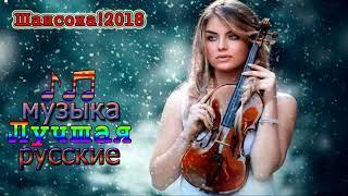 Очень красивые и душевные песни 2018 - Самые Душевные Русские Песни 2018 - Песни за душу берут.