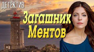 Прикольный детектив про бизнес расследования - ЗАГАШНИК МЕНТОВ / Русские детективы новинки 2020