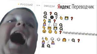 """Яндекс Переводчик озвучивает """"Повар Спрашивает Повара""""!"""