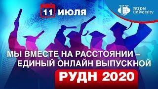 Единый онлайн выпускной вечер «Выпускной  2020 – вместе на расстоянии»