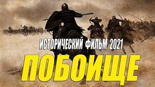 ПОБОИЩЕ (2021) Исторические фильмы 2021 новинки @ Самые новые премьеры 2021