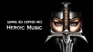 ЦИФЕІ Музыкальная Империя - ПОДБОРКА ЛУЧШЕЙ МУЗЫКИ ДЛЯ ВДОХНОВЕНИЯ!