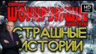 Страшные истории с Игорем Прокопенко (09.08.2018) HD