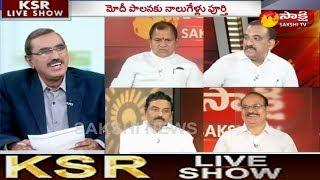 KSR Live Show: ప్రధాని మోదీ నాలుగేళ్ల పాలన - 26th May 2018