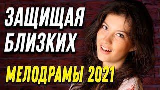 Чудесное кино [[ Защищая близких ]] Русские мелодрамы 2021 новинки HD 1080P
