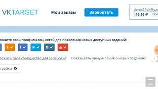 Сайт Для Заработка Денег От 400 Рублей В День Без Вложений В 2017!