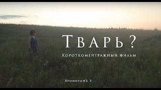 ТВАРЬ?  /  Belarus Short Film    Chronotop project 3.0