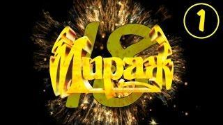 Мираж - 18 лет. часть 1