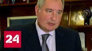 Рогозин: 30 российских портов оборудуют ГЛОНАСС - Россия 24