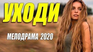 Захватывающая мелодрама - УХОДИ - Руссккие мелодрамы 2020 новинки HD 1080P