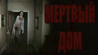 Страшные истории - Дом мертвых