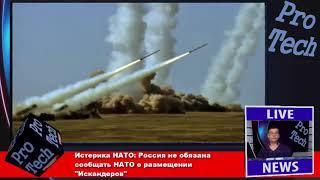 """Истерика НАТО: Россия не обязана сообщать НАТО о размещении """"Искандеров"""""""