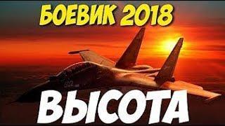Боевик  ВЫСОТА  Русские боевики 2018 новинки HD 1080P
