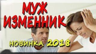 Слёзы из глаз! **МУЖ ИЗМЕННИК** Русские мелодрамы 2018 новинки HD 1080P