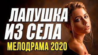 Отличная мелодрама про бизнес столицы! [[ ЛАПУШКА ИЗ СЕЛА ]] Русские мелодрамы 2020 новинки HD 1080P