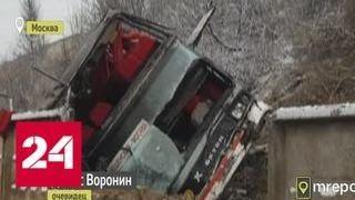 В Подмосковье после ДТП пассажирский автобус съехал в кювет - Россия 24