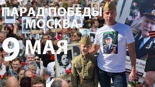 Парад Победы в Москве | Бессмертный полк | ПОМНИМ | 9 мая 2018