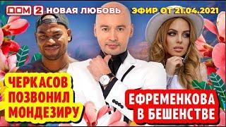 ДОМ-2. Новая любовь (эфир от 21.04.2021)