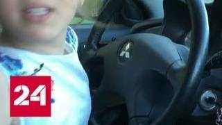 Панин дал своей 10-летней дочке порулить на дороге - Россия 24