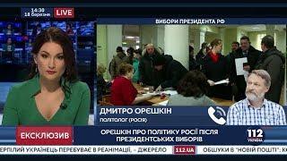 Орешкин: После выборов в России Украина отойдет на второй план в пропагандистском аспекте