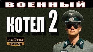 Военный фильм КОТЕЛ 2 . Новые русские военные фильмы 2018