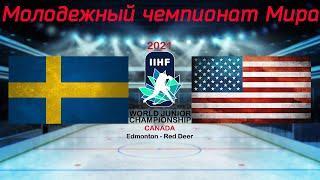 Швеция - США 01.01.2021 | Молодежный чемпионат мира 2021 | WJC 2021 | МЧМ 2021 | Обзор матча