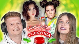 Песни Евровидения / УГАДАЙ за 1 секунду / Алсу и другие