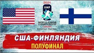 США — Финляндия, хоккей полуфинал МЧМ 2021 / Hockey U-20. USA - Finland / Трансляция матча HD 1080i