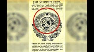 Целых 14 лет на гербе СССР красовалась Эта ошибка! А всё из-за невнимательности художника...