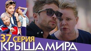Крыша мира - Сезон 2 - Серия 17 (37 серия) - русская комедия 2017 HD