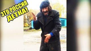 ЭТО РОССИЯ ДЕТКА!ЧУДНЫЕ ЛЮДИ РОССИИ ЛУЧШИЕ РУССКИЕ ПРИКОЛЫ 10 МИНУТ РЖАЧА |МАСТЕР УШУ|-274