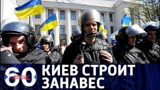 60 минут. Украина строит железный занавес. От 06.10.17