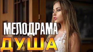Премьера 2018! Душа - Русские мелодрамы 2018 фильмы 2018 HD