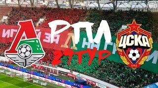 Локомотив - ЦСКА | РАЗБОР МАТЧА | РПЛ, 29 тур
