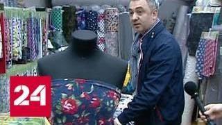 Миграционная служба провела рейд на московском рынке тканей - Россия 24
