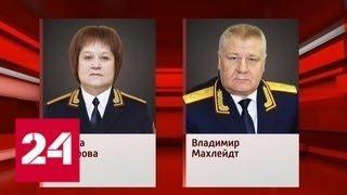 Путин уволил пятерых генералов МВД и СК и двух прокуроров - Россия 24