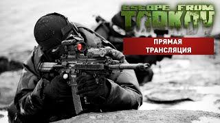 ВОСКРЕСНЫЕ РЕЙДЫ ► Escape from Tarkov [0.12] ► СТРИМ №267